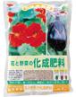 花と野菜の化成肥料