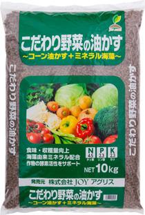 こだわり野菜の油かす