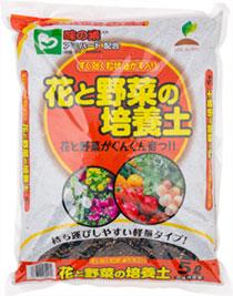 花と野菜の培養土【すぐ効く粒状油粕の姉妹品】
