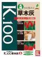 純植物性 草木灰K.100