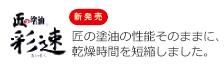 【新発売】匠の塗油 採速
