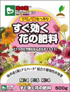 すぐ効く花の肥料